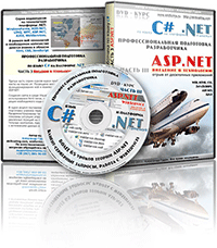 asp.net webservices dvd c# gridview Гудок курс